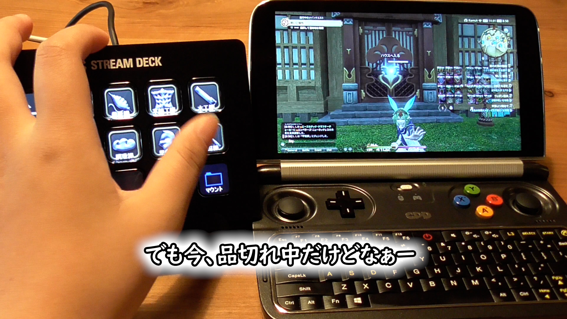 stream deck mobile