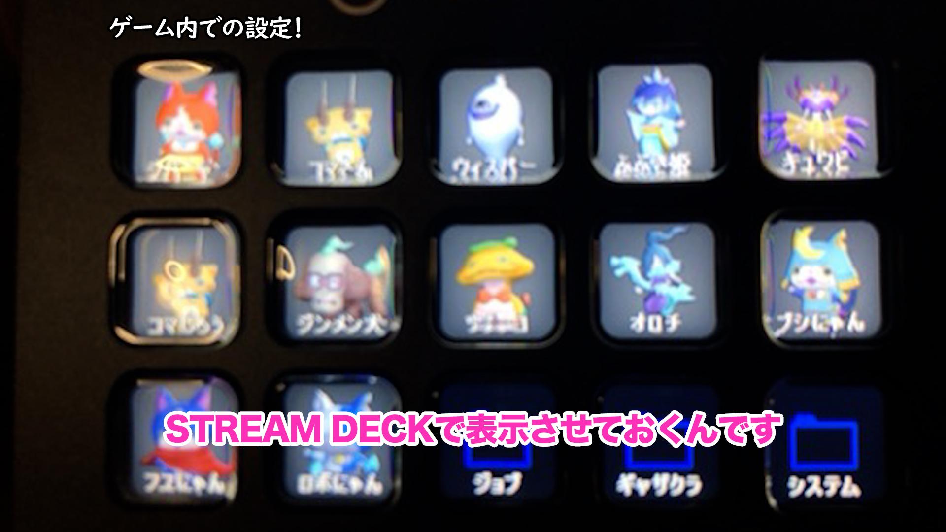 stream deck アプリ起動