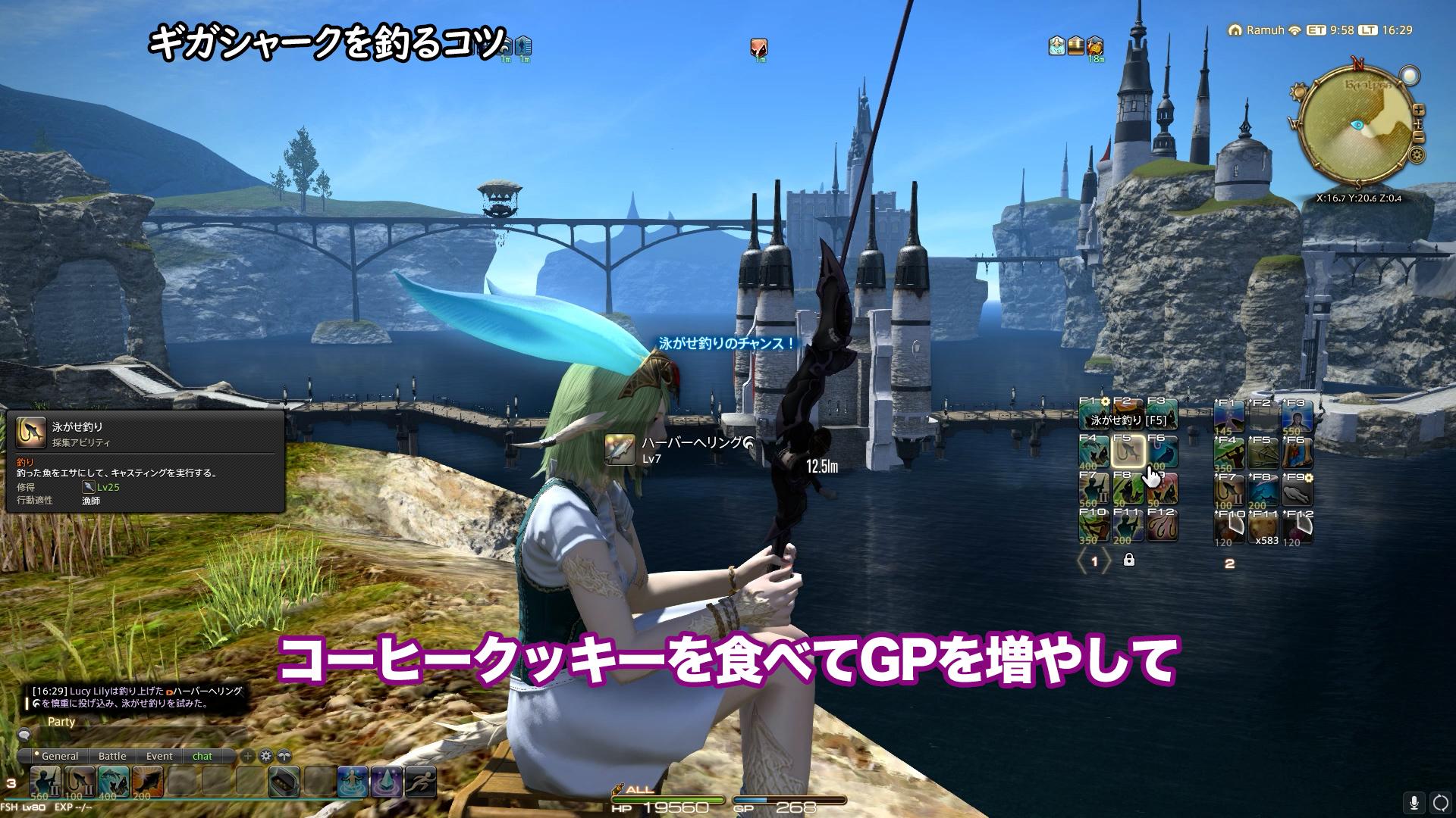 ff14 ギガシャーク 釣り方