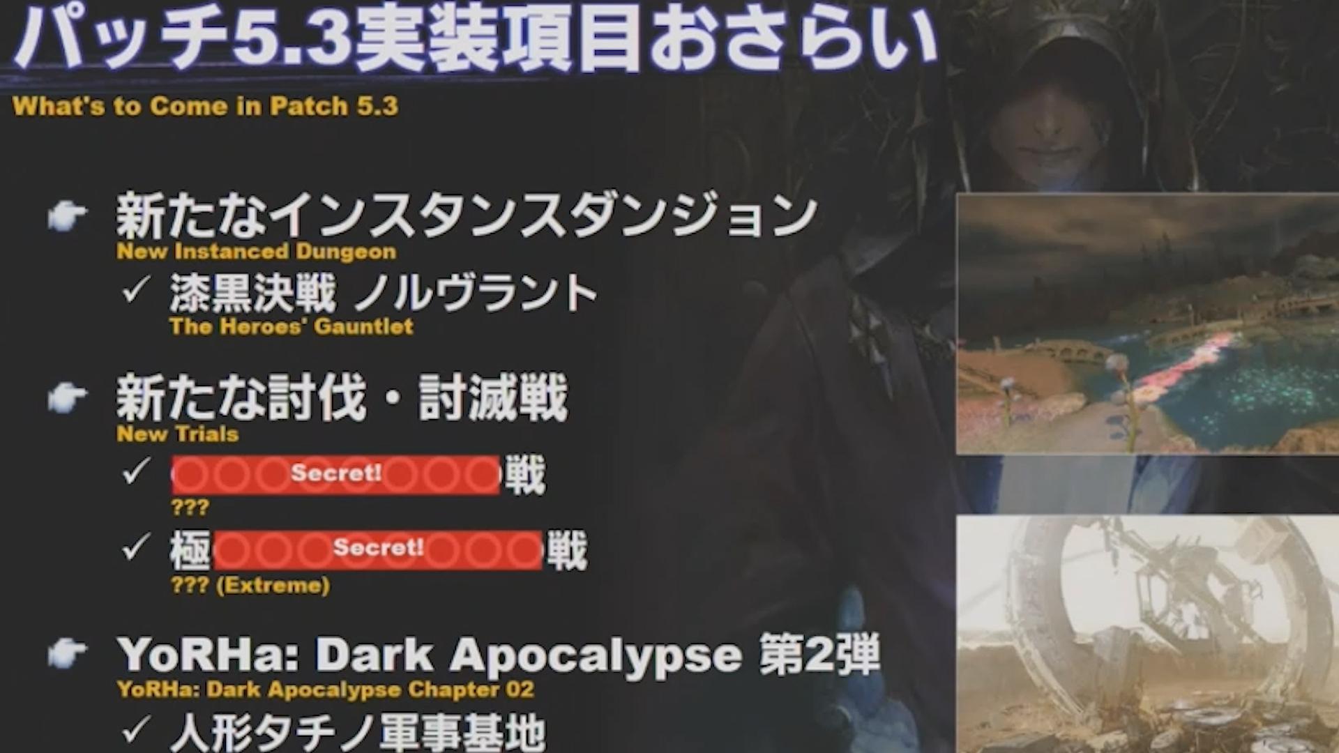 漆黒パッチ5.3追加コンテンツ戦闘