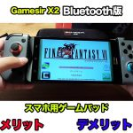 Gamesirx2bluetooth